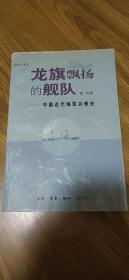 龙旗飘扬的舰队:中国近代海军兴衰史(一版一印)