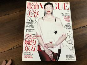 服饰与美容vogue 2013.4