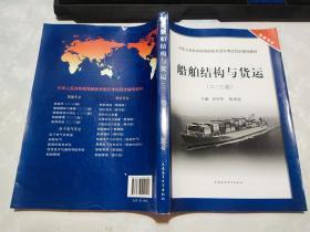 中华人民共和国海船船员适任考试同步辅导教材·驾驶专业:船舶结构与货运(二/三副)     无字迹