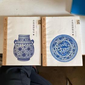 青花瓷器鉴定(上下全两册)