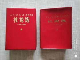 人民日报 红旗 解放军报社论选(1966~1969 1970)两册合售