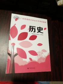 广西普通高中学业水平考试指南:历史