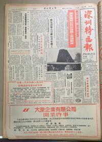 深圳特区 1985年5月6日  1*邓小平纵论天下事_全球战略概括在东西南北四个字。  2*廉洁奉公的罗湖警察  38元