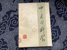 中医内科学( 江苏新医学院中医内科教研组 编)