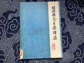 蒲辅周医疗经验(16开,品好 1976年一版一印 带语录)