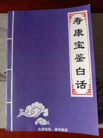 【寿康宝鉴】白话版