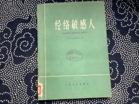 经络敏感人 经络感传现象研究资料集(1979年一版一印)