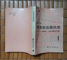 【正版现货,每日19点前发货】历史在这里沉思:1966-1976年记实(第一册)