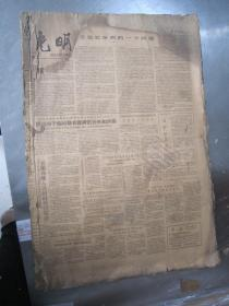 老报纸:光明日报1961年6月合订本(1-30日 缺第4.8.911.18.25日)【编号24】