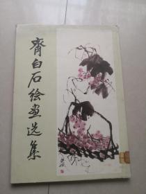 齐白石绘画选集