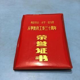 南京市中、小学、幼儿园从事教育工作三十周年荣誉证书