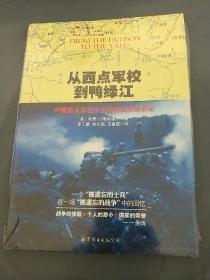从西点军校到鸭绿江:49届西点军校学生朝鲜战场亲历记