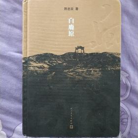 白鹿原,陈忠实签名钤印本,永久保真!