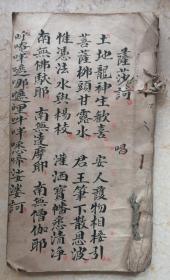 嘉庆丙子年(1816)精美手写道教内容