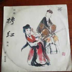 黑胶木唱片:川剧高腔  拷红