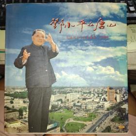 邓小平在唐山 纪念邓小平同志诞辰一百周年 画册