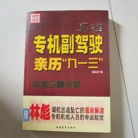 """真相:专机副驾驶亲历""""九一三""""(作者康庭梓签赠本)"""