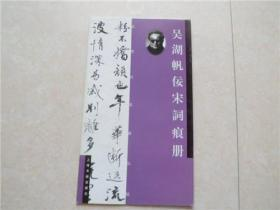 吴湖帆佞宋词痕册