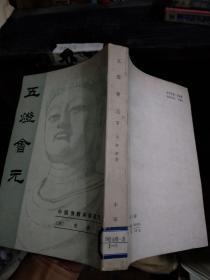 中国佛教典籍选刊:五灯会元(下)