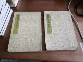 唐诗别裁   【上下全,民国  商务印书馆】