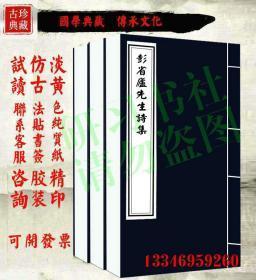 【复印件】彭省庐先生诗集-(清)彭师度撰