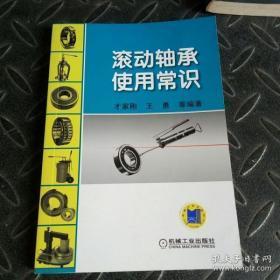 滚动轴承使用常识(第2版)