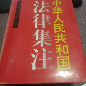 中华人民共和国法律集注
