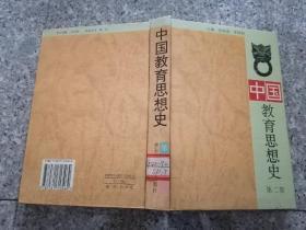 中国教育思想史.第二卷