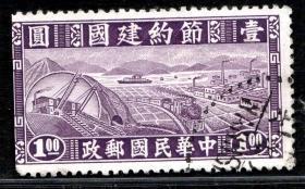 实图保真1941年民国民特1 节约建国邮票1元100分信销集邮收藏品2