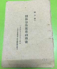 少见版本(关于修改党章的报告)刘少奇,草纸油印本!