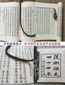 【复印件】榆墩集-(清)徐世溥撰