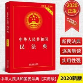 2020新版民法典新实用版 中华人民共和国民法典 全国两会新修订版