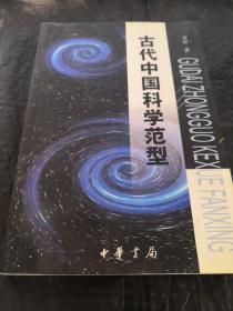 古代中国科学范型:从文化、思维和哲学的角度考察