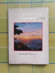 全国百货优质商品集锦 【1983年】