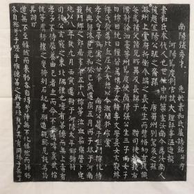 南阳〈张秀才先妣素和氏〉志铭拓片