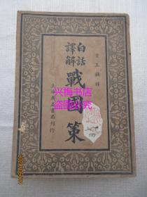白话译解战国策(上下卷)——上海广益书局民国25年版
