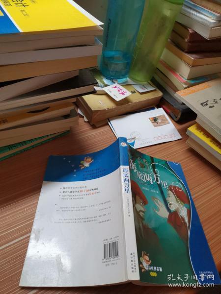 海底两万里:译林世界名著(学生版)