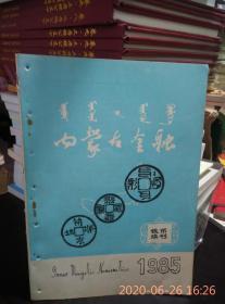 内蒙古金融钱币续刊1985总第55期(私藏本,有装订孔)