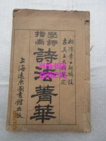 诗法菁华(学诗指南)上下卷——民国14年6月出版