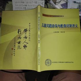 北京师范大学网络教育教学用书:儿童问题咨询与教育对策讲义