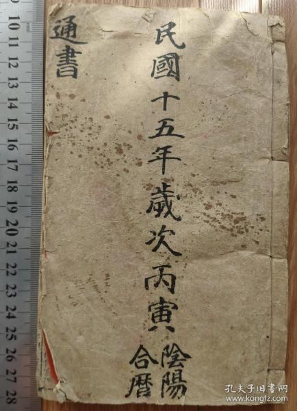 民国书籍类-----中华民国十五年(1926年)兴宁县,集福堂,改良新编阴阳历书