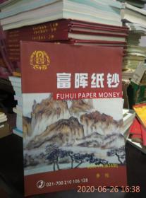 富晖纸钞2003年第3期(总第38期)