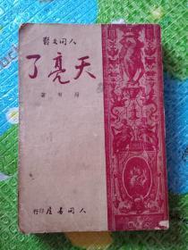 《天亮了》民国三八年二月初版