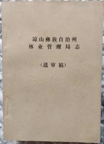 凉山彝族自治州林业管理局志(送审稿)