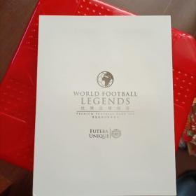 世界足球传奇 精选高级足球球星卡 20张