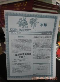 钱币市场1990年第17期
