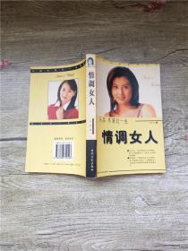 情调女人【扉页正书口有笔记】