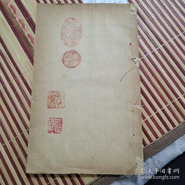 大清律例新编统纂集成21   22卷