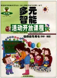 幼儿园多元智能教师用书科学下