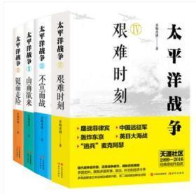 太平洋战争 shan雨欲来+铤而走险+不宣而战+艰难时刻套装全4册 青梅煮酒著 一战二战世界历史书籍
